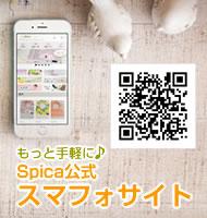 Spica スマートフォンサイト