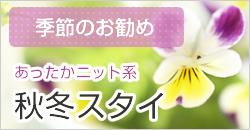 <季節のおすすめ>あったかニット系 秋冬向けスタイ